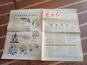 文革资料:东方红 第19号
