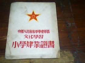 1953年中国人民解放军华东军区文化学习小学肄业证书 64开