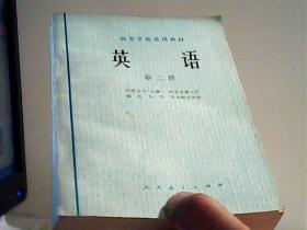 高等学校试用教材 英语 第二册【代售】