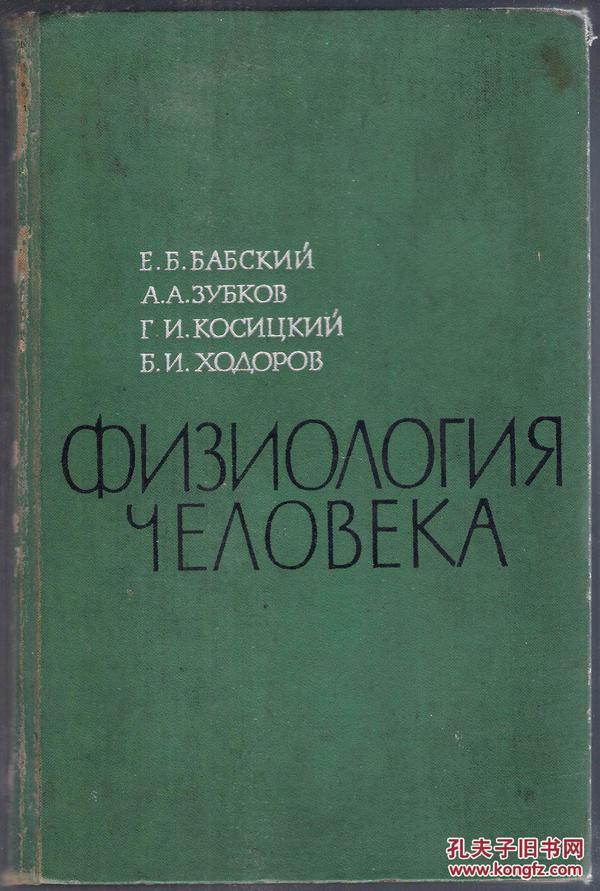 1966年苏联俄语版 ФИЗИОЛОГИЯ ЧЕЛОВЕКА 【译:人体生理学】