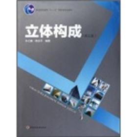"""立体构成(第3版)/普通高等教育""""十一五""""国家级规划教材"""