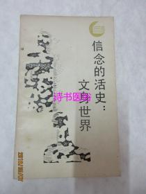 信念的活史:文身世界(走向未来丛书)