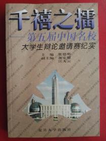 千禧之擂-第五届中国名校大学生辩论邀请赛记实