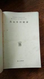 茂木外科总论 昭和17年出版 日文版