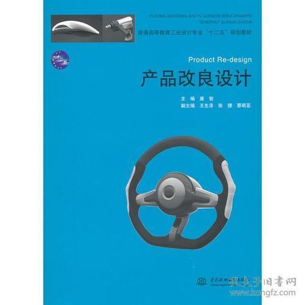 """产品改良设计 (普通高等教育工业设计专业""""十二五""""规划教材)"""