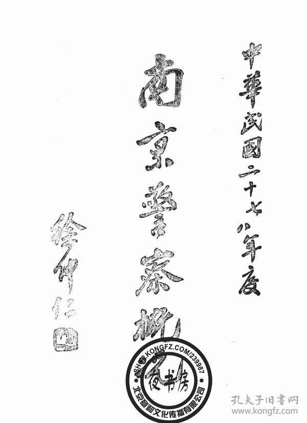 南京警察概况-(复印本)