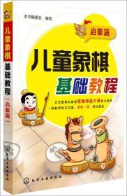 9787122201379儿童象棋基础教程(启蒙篇)