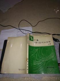 江苏重要天气分析和预报(上册)