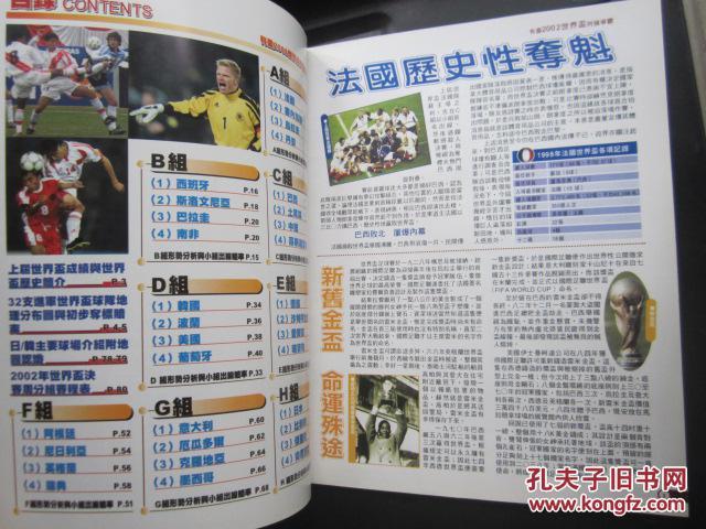 有盈2002世界杯列强争霸---32强实力检阅、附