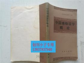 中国博物馆学概论  文化部文物局主编  文物出版社
