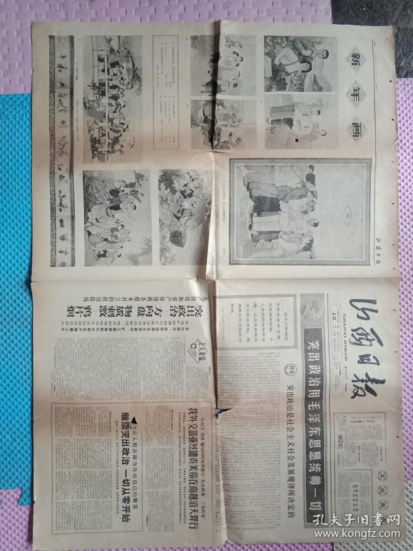 【山西日报】1966年年1月15日