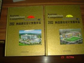 2002韩国建筑设计竞赛年鉴(上下册)