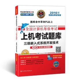 全国计算机等级考试上机考试题库 三级嵌入式系统开发技术(2016年无纸化考试专用)