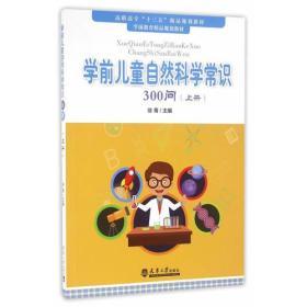 学前儿童自然科学常识300问(上册)