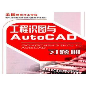 工程识图与AutoCAD习题册