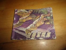 连环画---夜袭军械库---广东民兵革命斗争连环画小缺本--品以图为准