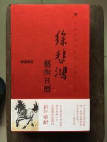 徐悲鸿艺术日历 国画 文集 油画 素描 高清印刷