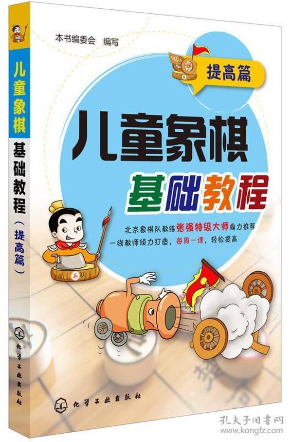 9787122204318儿童象棋基础教程(提高篇)