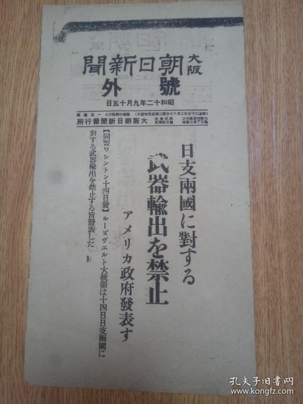 1937年9月15日【大坂朝日新闻 号外】:美国政府对日支两国武器输出的禁令发表