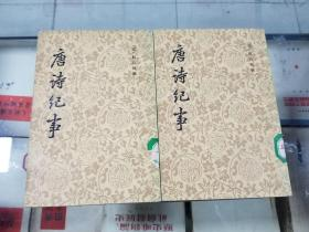 唐诗纪事(上、下)全两册   87年初版  印量3200套