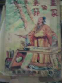 畫家鐘叔蒼著   畫家的氣節   58年初版,作者簽贈本,孤本包快遞