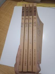 值得收藏和阅读《读者文摘精华:春夏秋冬 四册》4册全16开印刷