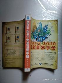 Maya 2010完全自学手册