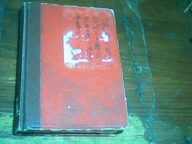 老笔记本:读毛主席的书,听毛主席的话照毛主席的指示办事,做毛主席的好战士。(内有毛主席像,毛主席语录,内有笔迹)64开