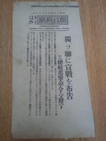 1941年6月22日【东京朝日新闻 号外】:德国对苏联宣战布告的发表,希特勒总统进击命令的发出,芬·罗两军行动开始,苏联对德国国境侵犯的对应
