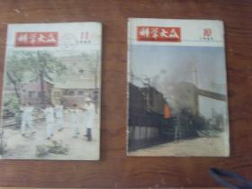 【科学画报1965年10、11  2本