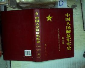 中国人民解放军军史(第五卷) 。、