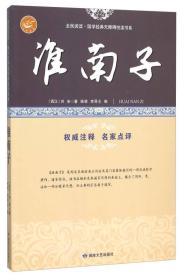 淮南子/全民阅读·国学经典无障碍悦读书系