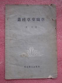 《丛桂草堂医草》1958年一版一印、江都名医袁焯著
