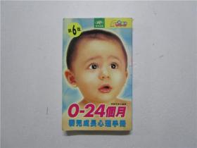 0-24个月婴儿成长心理手册 (小32开)