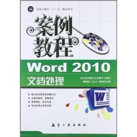 正版库存 Word2010文档处理案例教程