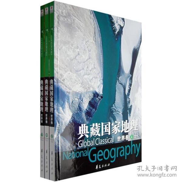 典藏国家地理