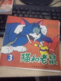 猫和老鼠  3(24开品如图)