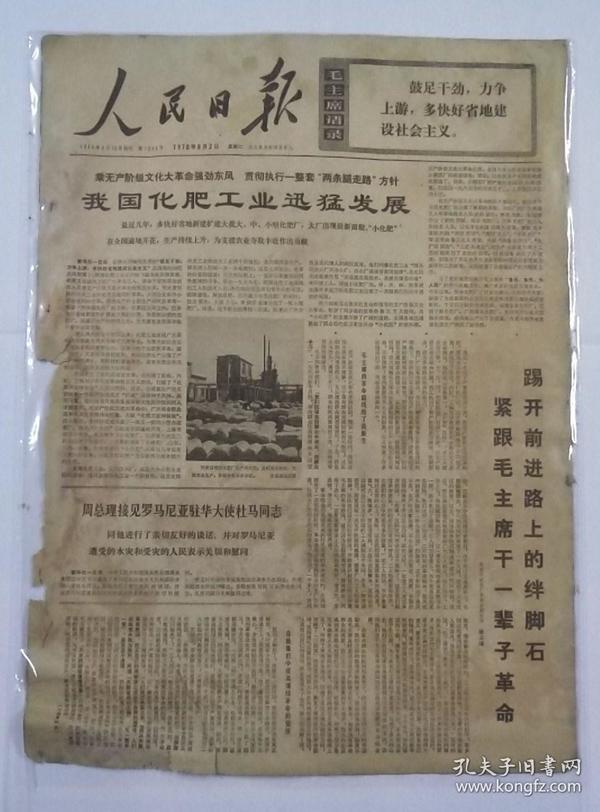 文革报纸人民日报1970年6月2日我国化肥业迅猛发展;毛主席声明极大鼓舞美国人民革命斗争;共6版