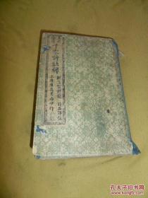 民国三年,线装石印《五彩绘图白话注解千家诗,附笠翁韵对上下卷》2册(全)。