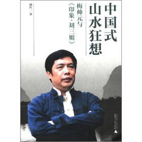 中国式山水狂想:梅帅元与《印象刘三姐》