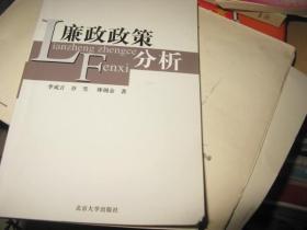 廉政政策分析(李成言先生签赠本)