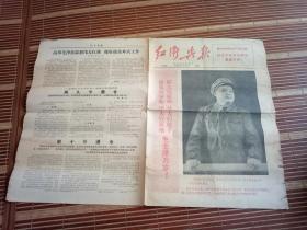 文革资料:红卫兵报 第5期