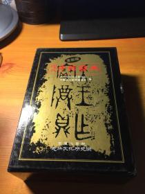 现代中韩辞典(革新版)盒装