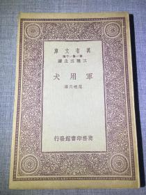 民国旧书:军用犬(民国版) 文学