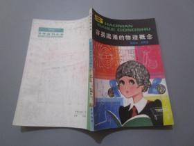 容易混淆的物理概念(少年百科丛书)