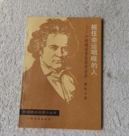 扼住命运咽喉的人:介绍德国音乐家贝多芬