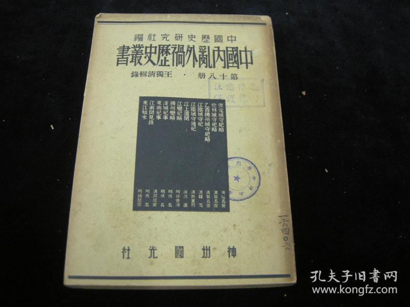 民国旧书;民国25年--中国歴史研究社编.中国内乱外祸历史丛书之十八