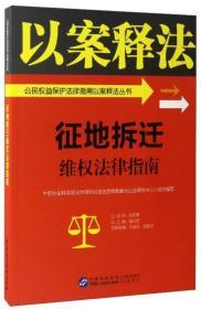 正版-以案释法丛书--征地拆迁维权法律指南