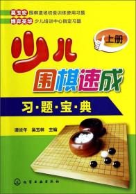 少儿围棋速成-习 题 宝 典-上册