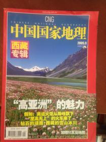 原版!中国国家地理2005.9总第539期